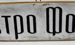Дървена табела Ретро Фото - Wooden Sign
