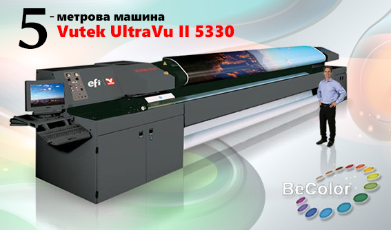 5-метрова машина Vutek UltraVu II 5330